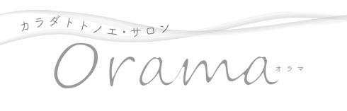 カラダトトノエ・サロン -orama- オラマ